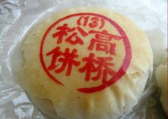上海特色小吃之高桥松饼的做法