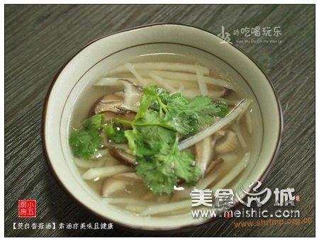 茭白香菇汤的做法