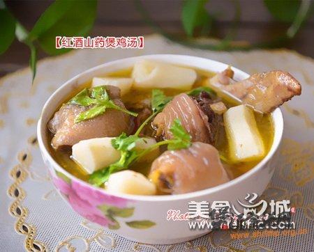 红酒山药煲鸡汤的做法