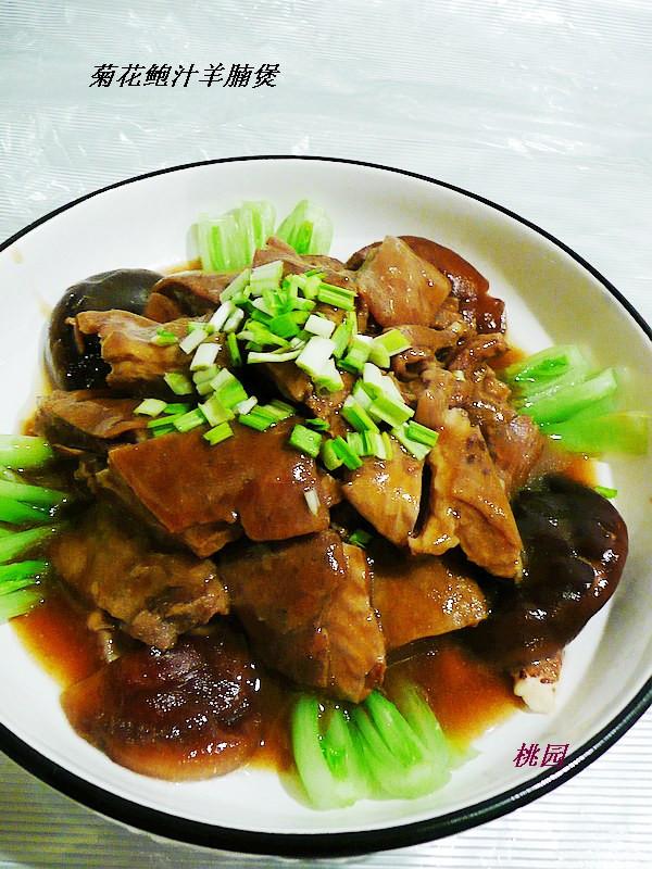 菊花鲍汁羊腩煲的做法